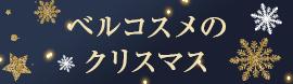 キラキラコスメ大集合♪ ベルコスメのクリスマス