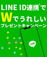 LINE ID連携でWうれしいプレゼントキャンペーン