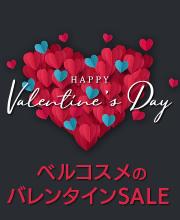 ベルコスメのバレンタインSALE
