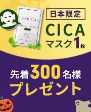 先着300名様 【日本限定】CICAマスク 1枚プレゼント