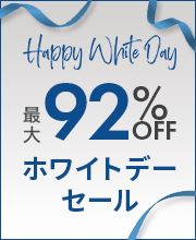 最大92%OFFホワイトデーSALE