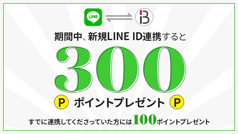 期間中、新規LINE ID連携で300ポイント