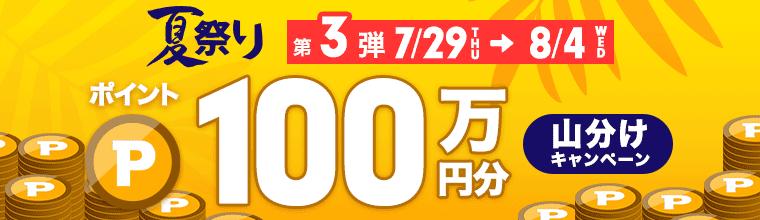 【第3弾】ベルコスメの夏祭り2021