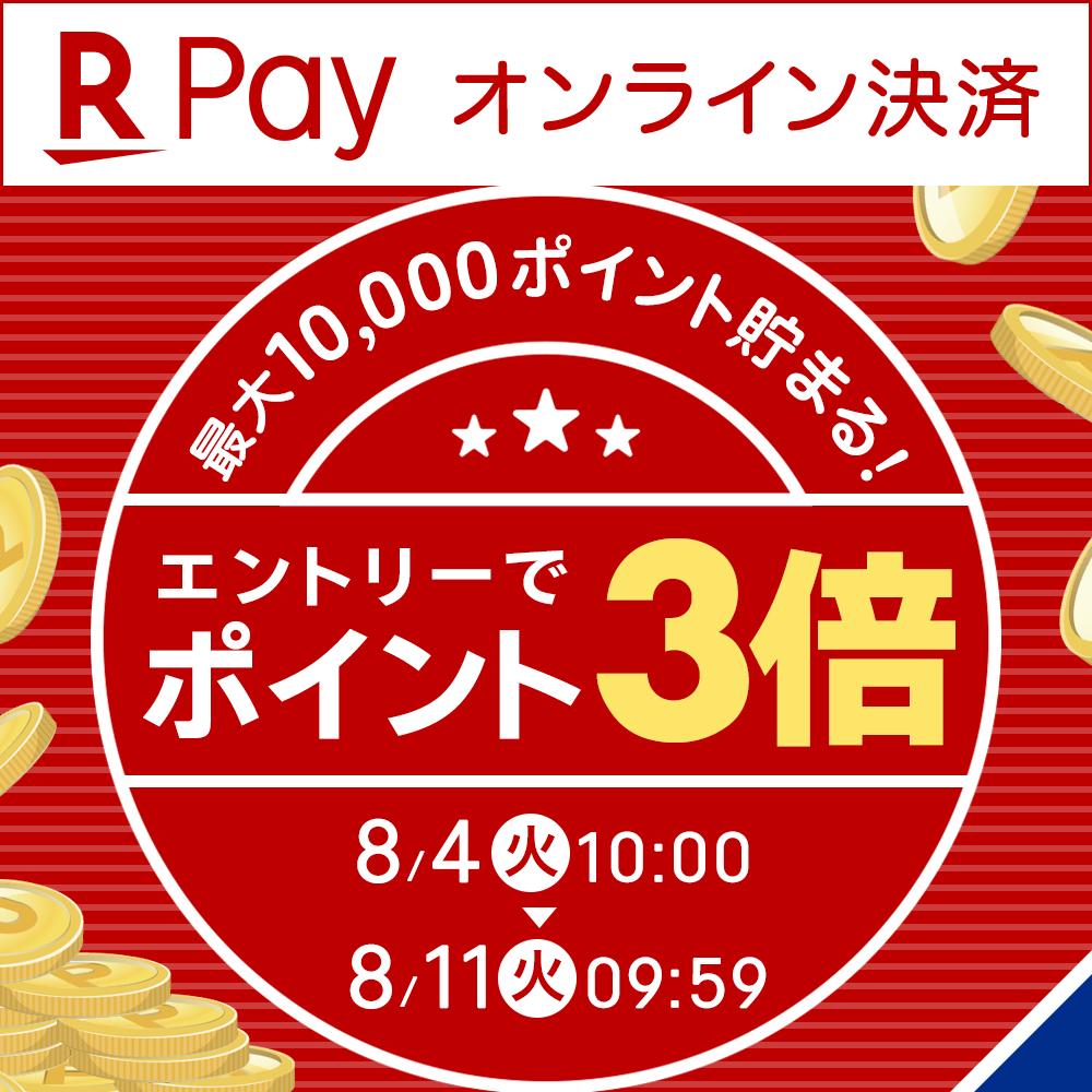 楽天Payポイント3倍キャンペーン