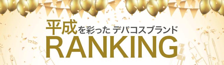 平成を彩ったデパコスブランドRanking