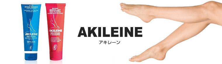 アキレーン(Akileine)