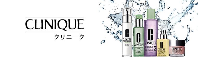 クリニークの激安通販 【化粧品通販】ベルコスメ