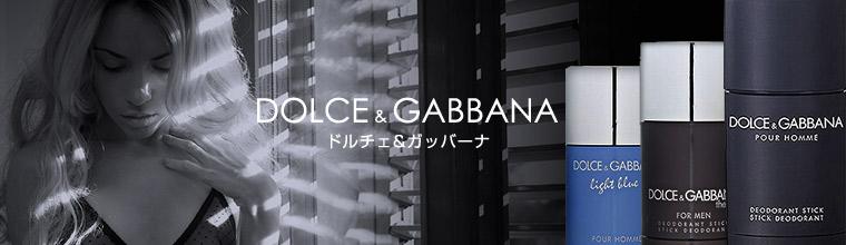 ドルチェ&ガッバーナ(Dolce & Gabbana)