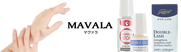 マヴァラ(MAVALA)