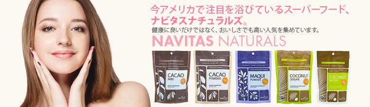 ナビタスナチュラルズ(Navitas Naturals)