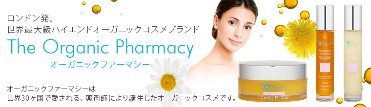 オーガニックファーマシー(The Organic Pharmacy)