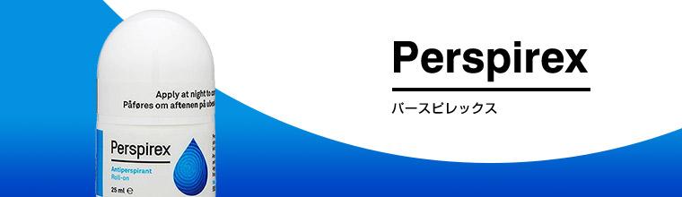 パースピレックス(Perspirex)