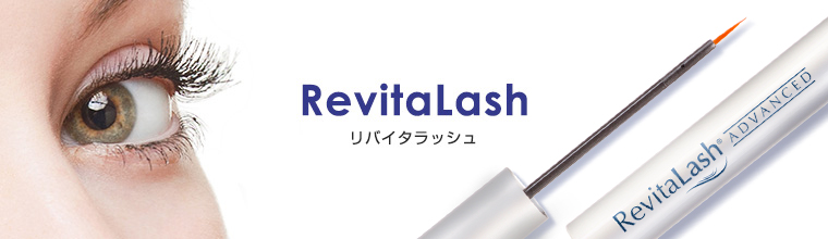 リバイタラッシュ(RevitaLash)