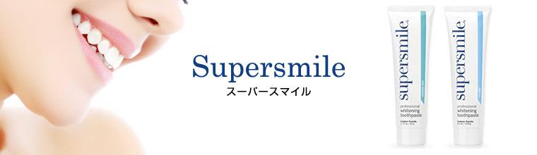 スーパースマイル(Supersmile)