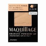 資生堂 マキアージュ ドラマティック パウダリー UV 9.2g オークル10(リフィル)