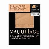 資生堂 マキアージュ ドラマティック パウダリー UV 9.2g ベージュオークル10(リフィル)