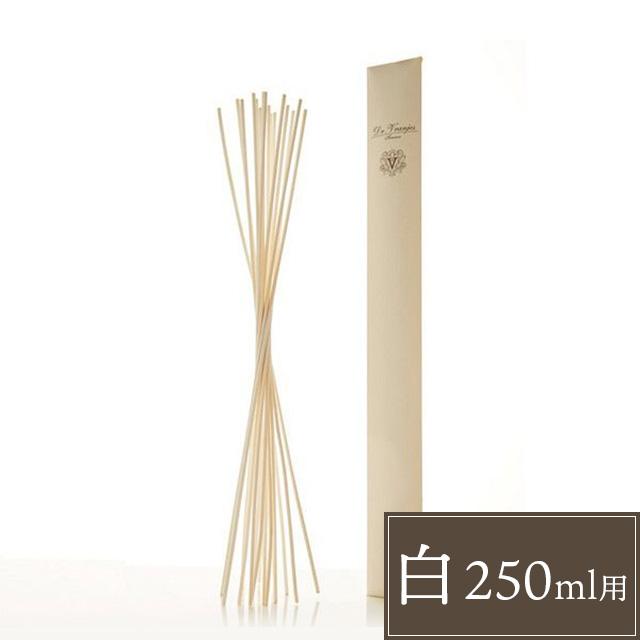 ディフューザー用スティック 250ml用 White