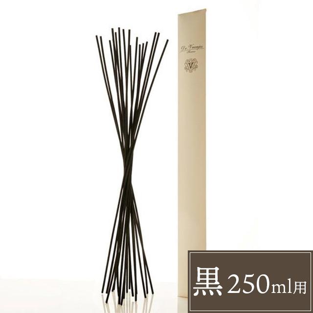 ディフューザー用スティック 250ml用 Black
